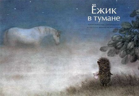 1323119639_ezhik-v-tumane